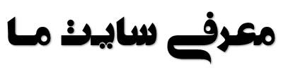 معرفی وب سایت و وبلاگ
